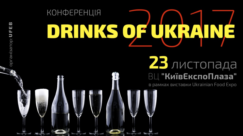 Конференция Drinks of Ukraine