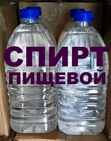 Куплю спирт 2015 спирт оптом в украине